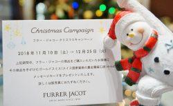 ゴールドスミスからの手紙ハートでクリスマスキャンペーン開催中!