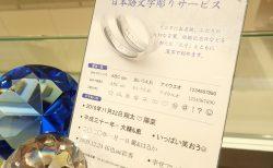 シチズンブライダル☆本日より漢字文字彫りサービス開始!
