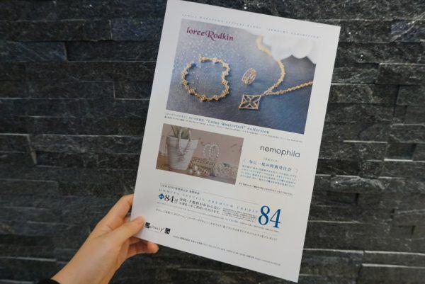 \ 今年も開催 /ローリーロドキン&ネモフィラ ファッションジュエリー ローリーロドキン イベント・フェアー