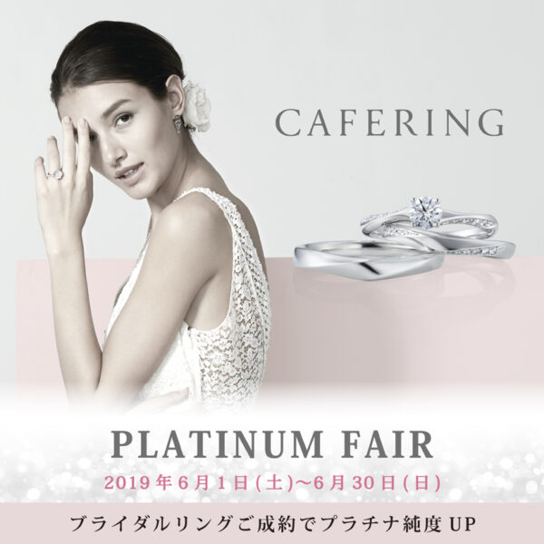 カフェリング☆期間限定のプラチナフェア開催中 結婚指輪 - マリッジリング ブライダル 婚約指輪 - エンゲージリング
