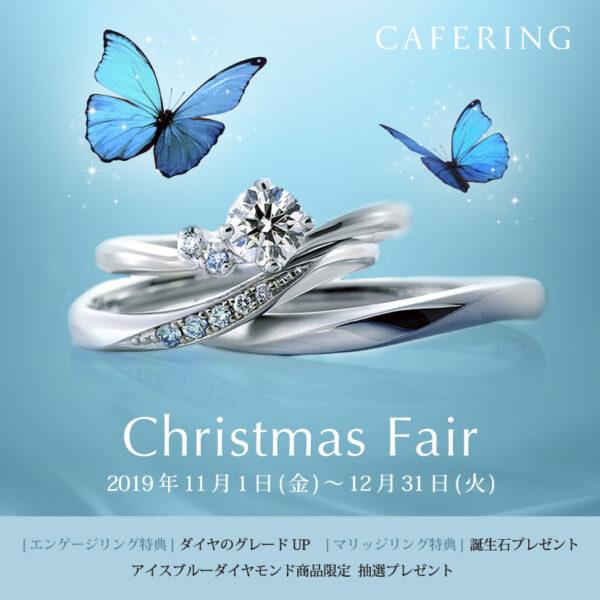 カフェリング☆クリスマスフェア開催!期間中はスペシャルな特典が…♡