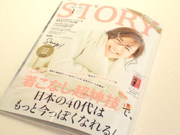 ストーリー1月号にoomiya和歌山本店取り扱いフォーエバーマークタイトノット掲載。